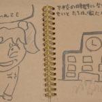 保護中: 手作り絵本