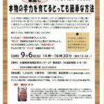 9/6 ワークショップ